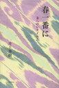 春一番に 妻へのレクイエム (単行本・ムック) / 井上秀樹/著