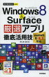 Windows8 & Surface厳選アプリ徹底活用技 (今すぐ使えるかんたんmini)[本/雑誌] (単行本・ムック) / 阿久津良和/著