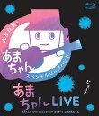 """【ゆうメールのご利用条件】・商品同梱は2点まで・商品重量合計800g未満ご注文前に必ずご確認ください<内容>""""大友良英&「あまちゃん」スペシャルビッグバンド""""が全国10箇所で開催したホールツアー。その最終日となる2013年12月5日東京NHKホールでラストライブの模様をBlu-ray、DVD、CDの3形態にて同時発売。Blu-ray、DVDでは大友氏による楽曲制作秘話やドラマの裏話満載を1曲ごとに織り交ぜ、「あまちゃん」の世界をふり返りながら演奏された全編インストによる全22曲を完全収録。アンコールでの「潮騒のメモリー」の感動的な大合唱や終演後の拍手喝采でのスタンディングオベーションとジャンルを超越した瞬間が随所に収められている。<アーティスト/キャスト>大友良英&「あまちゃん」スペシャルビッグバンド 大友良英(演奏者)<メディアについて>この商品は、「Blu-rayプレイヤー」でのみ再生可能です。「DVDプレイヤー」での再生はできません。なお、メディアが【Blu-ray Hybrid】と表示されている場合は、「Blu-rayプレイヤー」「DVDプレイヤー」いずれでも再生可能です。<商品詳細>商品番号:VIXL-123Otomo Yoshihide & """"Amachan"""" Special Big Band / Amachan Live - Amachan Special Big Band Concert In NHK Hall -メディア:Blu-rayリージョン:free発売日:2014/03/05JAN:4988002669226あまちゃんLIVE 〜あまちゃん スペシャルビッグバンド コンサート in NHKホール〜[Blu-ray] / 大友良英&「あまちゃん」スペシャルビッグバンド2014/03/05発売"""