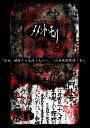 「前略、親愛ナル気狂イ人ヘ。 -渋谷地獄絵図ノ巻-」[DVD] / 見世物小屋演者集団「メメント・モリ」