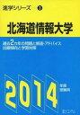 北海道情報大学 ('14 受験用 進学シリーズ 3)[本/雑誌] (単行本・ムック) / 富士コンテム