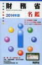 財務省名鑑 2014年版[本/雑誌] (単行本・ムック) / 米盛康正/編著