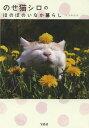 のせ猫 シロのほのぼのいなか暮らし[本/雑誌] (単行本・ムック) / SHIRONEKO/著