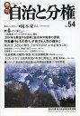 季刊自治と分権 no.54(2014冬)[本/雑誌] (単行本・ムック) / 自治労連・地方自治問題研究機構/編集