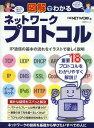 図解でわかるネットワークプロトコル 18プロトコル徹底解説 (日経BPムック)[本/雑誌] (単行本・ムック) / 日経NETWORK/編