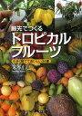 庭先でつくるトロピカルフルーツ 小さく育てておいしい34種[本/雑誌] (単行本・ムック) / 米本仁巳/著