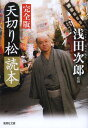 天切り松読本 (浅田 次郎)