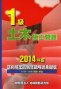 1級土木施工管理技術検定試験問題解説集録版 2014年版[本/雑誌] (単行本・ムック) / 地域開発研究所