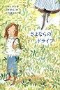 さよならのドライブ / 原タイトル:A GREYHOUND OF A GIRL (文学の森)[本/雑誌] (児童書) / ロディ・ドイル/作 こだまともこ/訳 こがし..