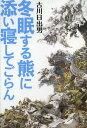冬眠する熊に添い寝してごらん[本/雑誌] (単行本・ムック) / 古川日出男/著