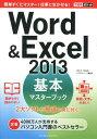 Word & Excel 2013基本マスターブック (できるポケット)[本/雑誌] (単行本・ムック) / 田中亘/著 小舘由典/著 でき...