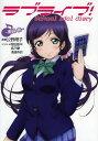 ラブライブ! School idol diary 〔8〕[本/雑誌] (単行本・ムック) / 公野櫻子/著