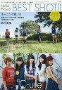 Hello!Project BEST SHOT!! VOL.21 (ワニムックシリーズ)[本/雑誌] (単行本・ムック) / ワニブックス