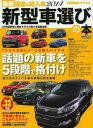 最新国産&輸入車新型車選びの本 2014 (CARTOP)[本/雑誌] (単行本・ムック) / 交通タイムス社