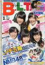 B.L.T関東版(ビーエルティー) 2014年3月号 【表紙】 NMB48 【付録】 有村架純 Beautiful Lady Tradition[本/雑誌] (雑誌) / 東京ニュース通信社