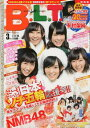 B.L.T関西版(ビーエルティー) 2014年3月号 【表紙】 NMB48 【付録】 有村架純 Beautiful Lady Tradition[本/雑誌] (雑誌) / 東京ニュース通信社