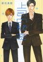 上司の秘密 (HANAMARU COMICS PREMIUM)[本/雑誌] (コミックス) / 新也美樹/著