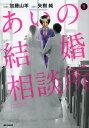 あいの結婚相談所 1 (ビッグコミックス)[本/雑誌] (コミックス) / 加藤山羊/作画 矢樹純/