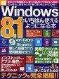 Windows8.1がいちばん使えるようになる本 使いこなすためのテクニックを完全網羅! (アスペクトムック)[本/雑誌] (単行本・ムック) / アスペクト