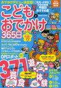 こどもとおでかけ365日 関西版2014 保存版 (ぴあMOOK)[本/雑誌] (単行本・ムック) / ぴあ