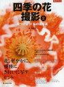 四季の花撮影 2 (日本カメラムック)[本/雑誌] (単行本・ムック) / 田ノ岡哲哉/〔著〕
