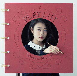 PLAY LIST[CD] / <strong>高畑充希</strong>