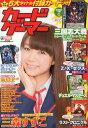 カードゲーマー vol.14 (ホビージャパンMOOK)[本/雑誌] (単行本・ムック) / ホビージャパン