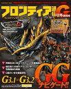 フロンティア通信G モンスターハンターフロンティアG 号外2014 (enterbrain)[本/雑誌] (単行本・ムック) / KADOKAWA