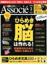 日経ビジネスアソシエ 2014年3月号[本/雑誌] (雑誌) / 日経BPマーケティング