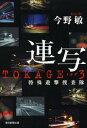 連写 (TOKAGE:特殊遊撃捜査隊)[本/雑誌] (単行本・ムック) / 今野敏/著