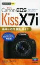 Canon EOS Kiss X7i基本&応用撮影ガイド (今すぐ使えるかんたんmini)[本/雑誌] (単行本・ムック) / 佐藤かな子/著 ナイスク/著