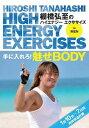 棚橋弘至のハイエナジー エクササイズ HIGH ENERGY EXERCISES For men ?手に入れろ! 魅せBODY ★1日10分7日間肉体改造計画?[DVD] / 趣味教養