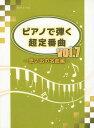 ピアノで弾く超定番曲 Vol.7 (ピアノソロ初級〜中級)[本/雑誌] (楽譜・教本) / ミュージックランド