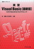 実習Visual Basic だれでもわかるプログラミング (実習ライブラリ)[本/雑誌] (単行本?ムック) / 林直嗣/共著 児玉靖司/共著