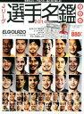 Jリーグ選手名鑑 2014J1・J2・J3エルゴラッソ特別編集 2014年3月号[本/雑誌] (雑誌) / 三栄書房