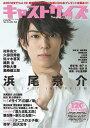 キャストサイズ Vol.10(2014Feb) (三才ムック) 本/雑誌 (単行本 ムック) / 三才ブックス