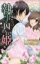 執事と囚われ姫 3 (ミッシィコミックス/YLC Collection)[本/雑誌] (コミックス) / 水里友紀/著