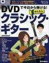 DVDで今日から弾ける かんたんクラシック ギター (ACOUSTIC GUITAR MAGAZINE) 本/雑誌 (楽譜 教本) / 斉藤松男/監修