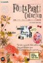 可愛いフリーフォントと飾りパーツの素材集 FONT & PARTS Collection (ijデジタルBOOK)[本/雑誌] (単行本・ムック) / PowerDesign/CG&A..