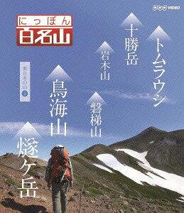 にっぽん百名山 東日本の山 (2)[DVD] / 趣味教養...:neowing-r:11220878