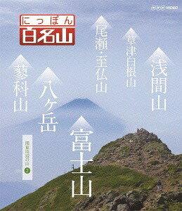 にっぽん百名山 関東周辺の山 (2)[DVD] / 趣味教養...:neowing-r:11220879
