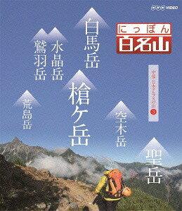 にっぽん百名山 中部・日本アルプスの山 (3)[DVD] / 趣味教養...:neowing-r:11220880