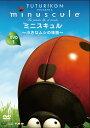 ミニスキュル 〜小さなムシの物語〜 (1)[DVD] / アニメ