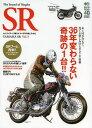The Sound of Singles SR YAMAHA SR Vol.5 (エイムック)[本/雑誌] (単行本・ムック) / エイ出版社