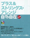 ブラス&ストリングス・アレンジ自由自在[本/雑誌] (楽譜・教本) / 松浦あゆみ/著