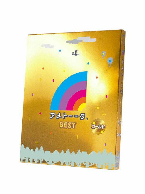 アメトーーク ! BEST ゴールド[Blu-ray] / バラエティ (雨上がり決死隊、…...:neowing-r:11231501