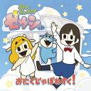 おにく じゃぽねすく CD DVD CD / ゼウシくん (CV: 花澤香菜)