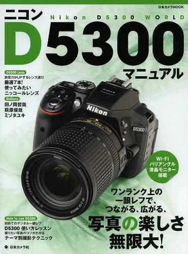 ニコンD5300マニュアル ワンランク上の一眼レ...の商品画像