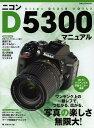 ニコンD5300マニュアル ワンランク上の一眼レフで、つながる、広がる、写真の楽しさ無限大! (日本カメラMOOK)[本/雑誌] (単行本・ムッ..