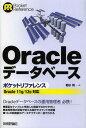 Oracleデータベースポケットリファレンス (Pocket)[本/雑誌] (単行本・ムック) / 若杉司/著